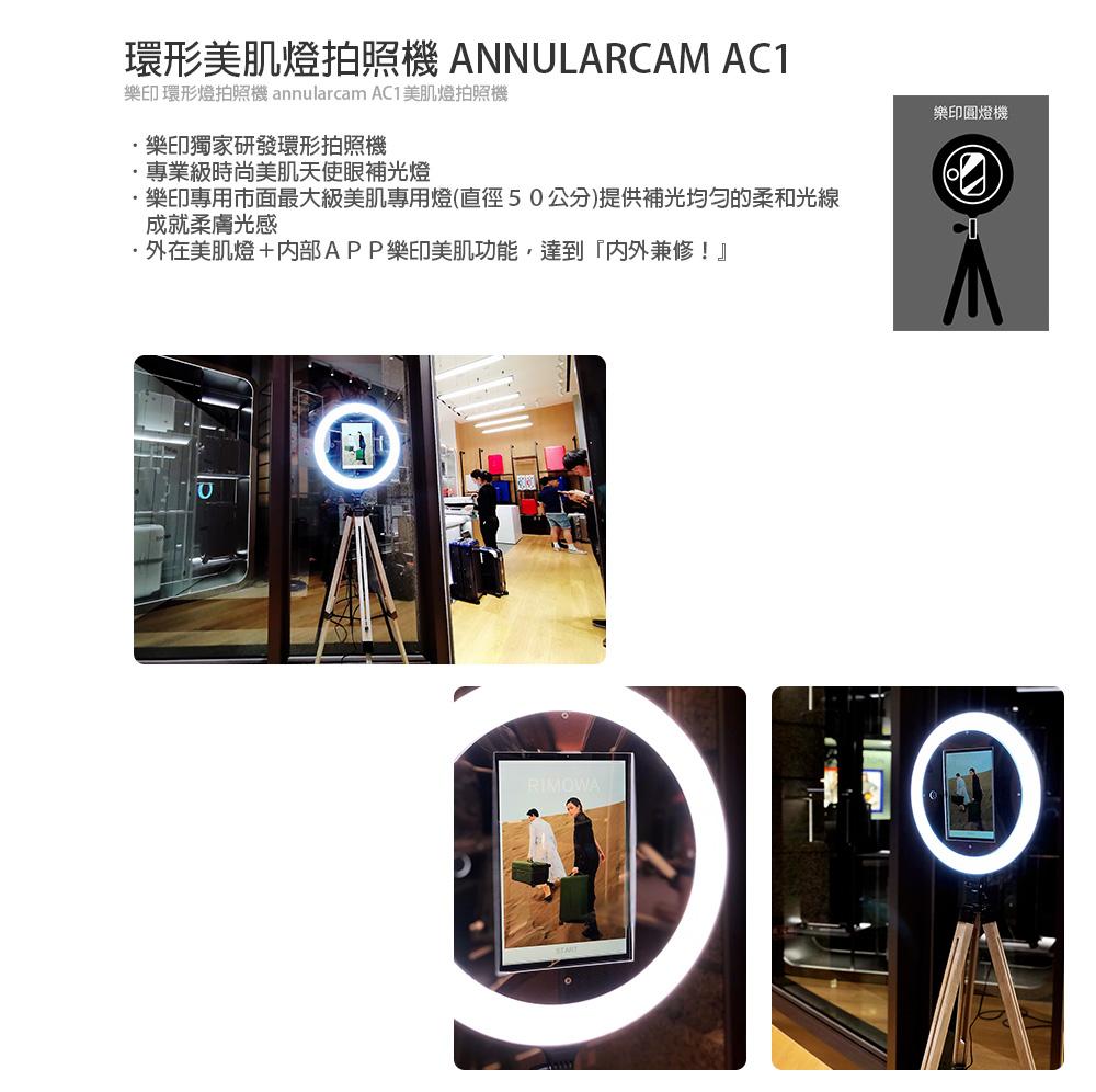 AC1 樂印圓燈機